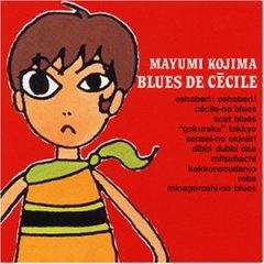 ♪小島麻由美 『セシルのブルース』